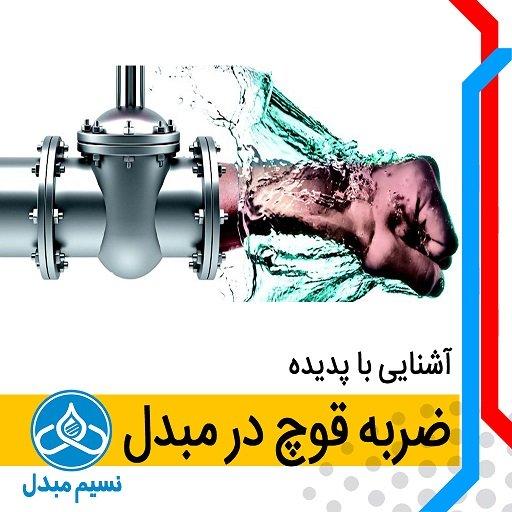 آشنایی با پدیده ضربه قوچ یا water hammer